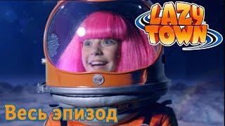 Лентяево | Пойдем на луну | лентяево на русском детские программы целиком