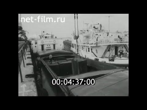 1973г. Ярославль. порт