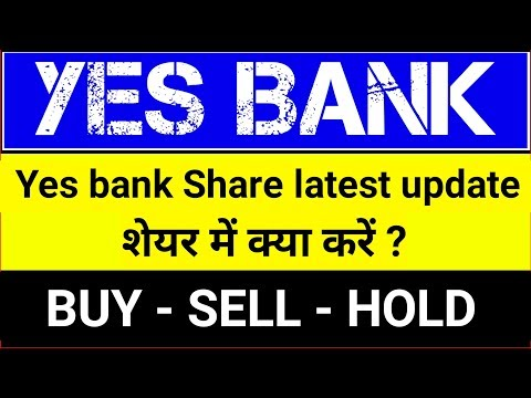 yes bank शेयर में क्या करें buy sell Hold । Yes bank stock news। Yes bank share latest news