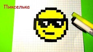Как Рисовать Смайлик в Очках - Рисунки по клеточкам ♥ How to Draw Emoji with Sunglasses #pixelart