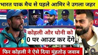देखिये,अब पाकिस्तान के सबसे खूंखार गेंदबाज़ Amir को रोंदने पर Kohli ने कह डाली ऐसी बात सुन होश उड़ गये