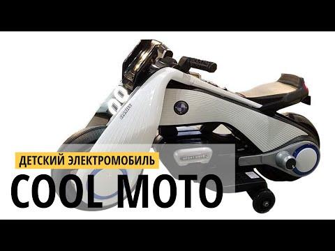 Детский электро мотоцикл Cool Moto