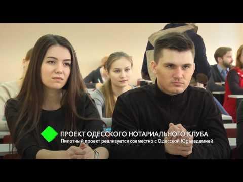 Одесский нотариальный клуб совместно с Юракадемией реализует совместный проект