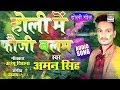 Holi Mein Fauji Balam | Aman Singh | Holi Geet 2019 | AUDIO