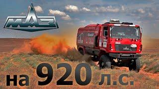 Обзор МАЗа на 920 Л.С.!!! для ДАКАРА