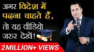 अगर विदेश में पढ़ना चाहते हैं, तो यह Video ज़रूर देखें | Dr Vivek Bindra