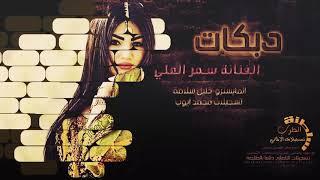 تحميل اغاني دبكات حرامي حرامي || سمر العلي 2019 MP3