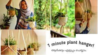 Easiest Indoor Plant Hanger In A Minute(Malayalam)/ Simple Macrame Plant Hanger/Indoor Plants Hanger