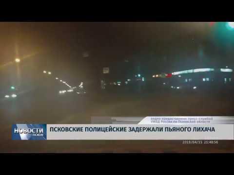 17.04.2019 / Псковские полицейские задержали пьяного лихача