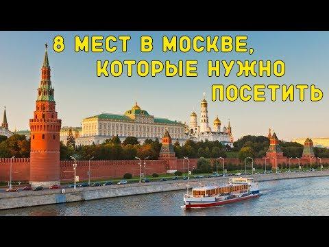 8 КРУТЫХ МЕСТ В МОСКВЕ, КОТОРЫЕ НУЖНО ПОСЕТИТЬ