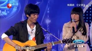 Chinese Idol《中国梦之声》朱國武  - 父親