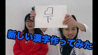 新しい漢字作ってみた難問