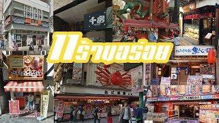 Review| ร้านอร่อย Osaka, Kobe