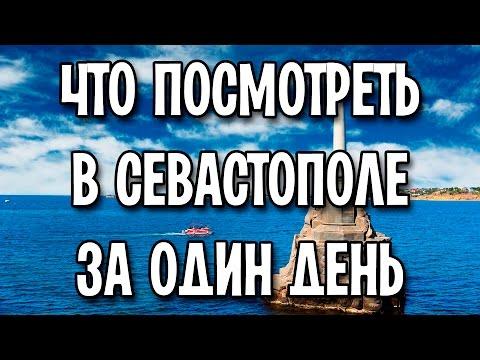 Что посмотреть в Севастополе за 1 день