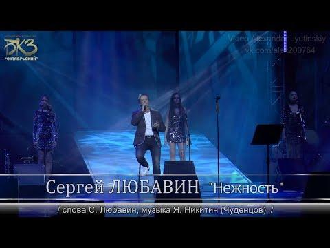Сергей Любавин - Нежность | Cольный концерт в БКЗ «Октябрьский», 2019