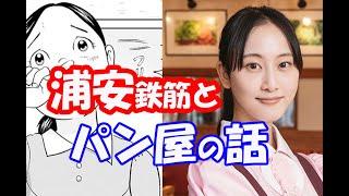 mqdefault - 「浦安鉄筋家族」「マイラブマイベイカー」途中まで感想!【雑談】