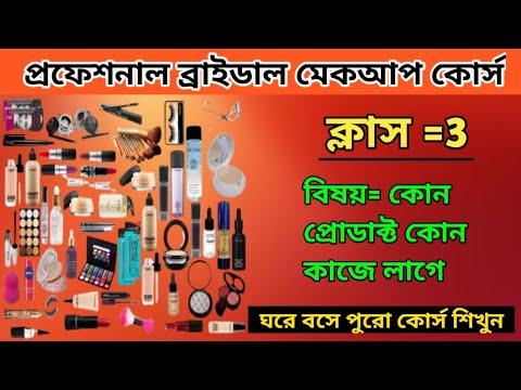 ক্লাস =3 প্রফেশনাল ব্রাইডাল মেকআপ কোর্স | Class=3 Professional Bridal Makeup Course