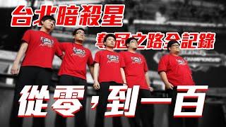 《從零,到一百》台北暗殺星(TPA)奪冠之路全紀錄