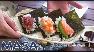 Happy & Easy Hand Roll Sushi / Temaki Sushi   MASA's Cuisine ABC