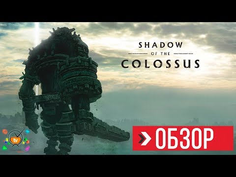 ОБЗОР Shadow of the Colossus PS4 (Review)