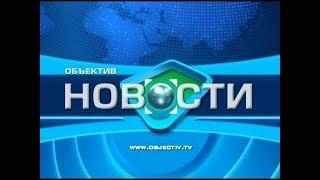 """Объектив-новости"" 9 ноября 2018"