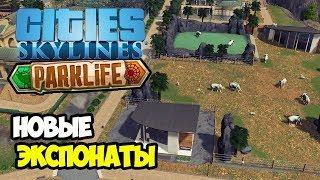 Самый большой зоопарк | Cities Skylines Parklife #8