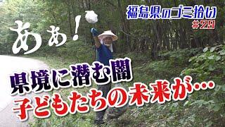 #29「ブンケン歩いてゴミ拾いの旅」会津縦断編7