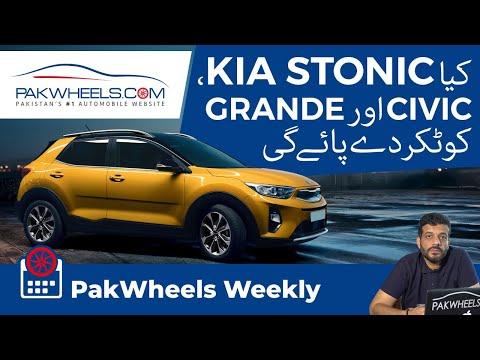 Hyundai Sonata Local Unit | Car Prices Going Down | KIA Stonic | PakWheels Weekly