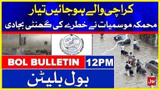 PMD Prediction about Heavy Rain in Karachi Today   BOL News Bulletin   12:00 PM   16 July 2021