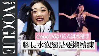 花式滑冰選手表演裝超難洗:有時候只「洗腋窩」!|大明星化妝間|Vogue Taiwan