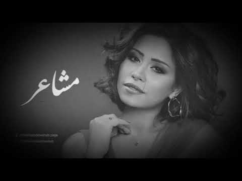 شرين عبد الوهاب (مشاعر)