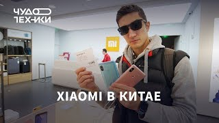 Сколько стоят смартфоны Xiaomi в Китае