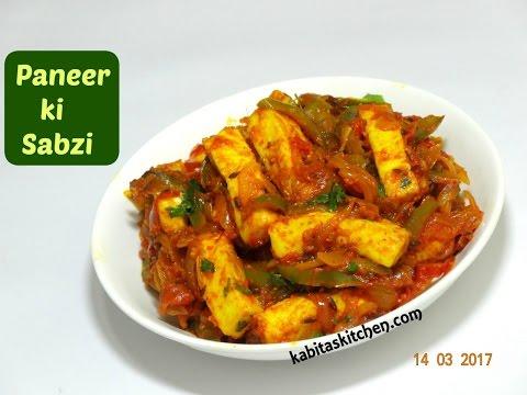 Quick Paneer Sabzi | Easy and Tasty Paneer Recipe | Chatpata Paneer | kabitaskitchen