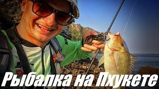 Морская береговая рыбалка на острове Пхукет