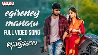 Egireney Manasu Full Video Song || @Nartanasala Songs || Naga Shaurya, Kashmira, Yamini