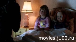 Проклятие Чаки 2013 Русский Трейлер Дублированный Curse of Chucky