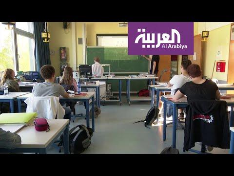 العرب اليوم - شاهد: بعض تلاميذ أوروبا يعودون للمدارس