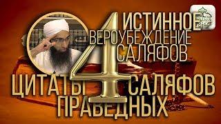 ИСТИННАЯ АКЫДА САЛЯФОВ 4 - ЦИТАТЫ ПРАВЕДНЫХ ПРЕДШЕСТВЕННИКОВ - Мухаммад Ясир