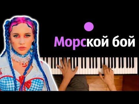 Миа Бойка - Морской бой ● караоке | PIANO_KARAOKE ● ᴴᴰ + НОТЫ & MIDI