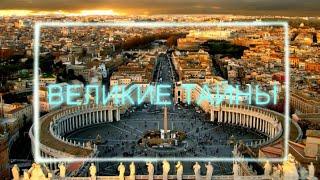 Cекретный доступ -  Ватикан - Документальный фильм [Discovery HD]