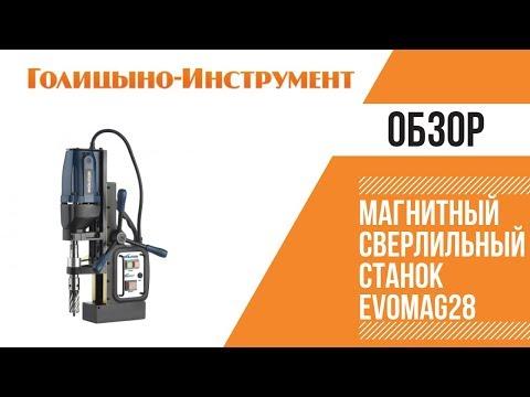 Магнитный сверлильный станок EvoMag2 при небольших размерах обеспечивает высокую продуктивность даже в тяжелых условиях проведения работ.