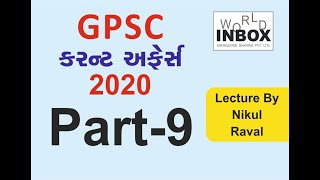 UPSC & GPSC-Prelim Practice Questions For GPSC Prelim 2020-Part 9 By Nikul Raval World Inbox