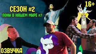 Пони в нашем мире (сезон 2, эпизод 7) [ОЗВУЧКА] 16+ / Pony meets World - S2, E7 (MLP in real life)