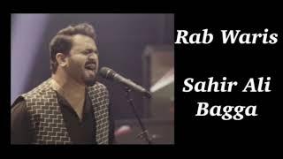 Rab Waris Sahir Ali Bagga - YouTube