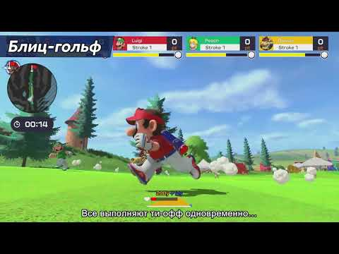 Видео № 0 из игры Mario Golf: Super Rush [NSwitch]
