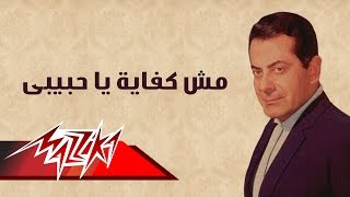 تحميل و مشاهدة Mesh Kefaya Ya Habeby - Farid Al-Atrash مش كفاية يا حبيبى - فريد الأطرش MP3