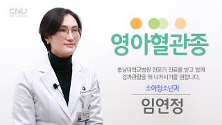 [충남대학교병원 건강로드] 영아혈관종 - 소아청소년과 임연정 교수 이미지