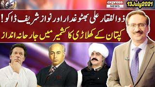 Kal Tak with Javed Chaudhry   13 July 2021   Express News   IA1I