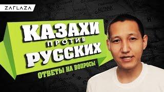 Казах ответил Русским / Стереотипы о Казахах, ответы на вопросы