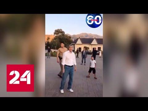 Силовики вывезли экс-президента Атамбаева в неизвестном направлении - Россия 24